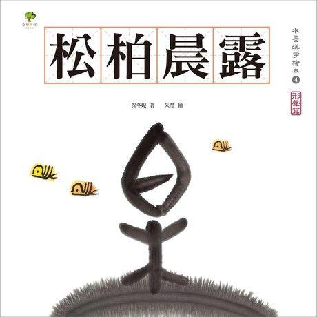 水墨漢字繪本4(注音版):松柏晨露