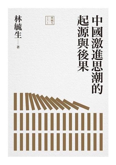 中國激進思潮的起源與後果