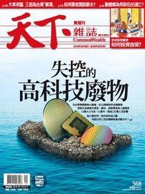 天下雜誌 第568期 2015/03/18
