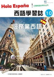 Hola España 西語學習誌 第10期