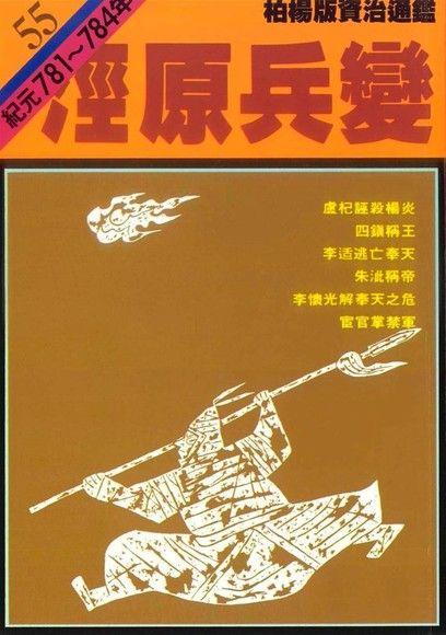 通鑑(55):涇原兵變