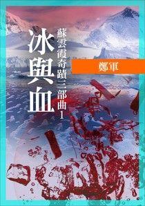 蘇雲霞奇蹟三部曲1:冰與血