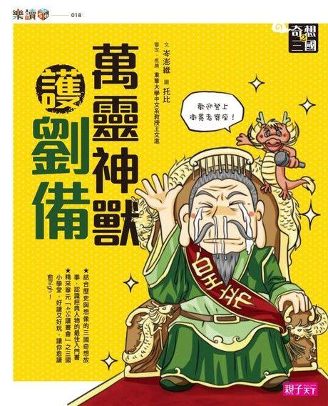 奇想三國2:萬靈神獸護劉備(新)