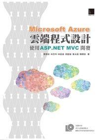 Microsoft Azure雲端程式設計:使用 ASP.NET MVC開發