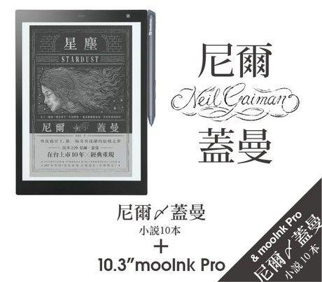 mooInk Pro+尼爾・蓋曼小說套組