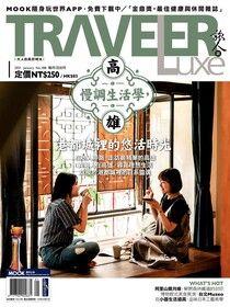 TRAVELER luxe旅人誌 01月號/2021 第188期