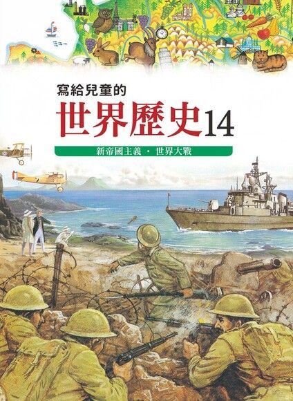 寫給兒童的世界歷史14——新帝國主義.世界大戰