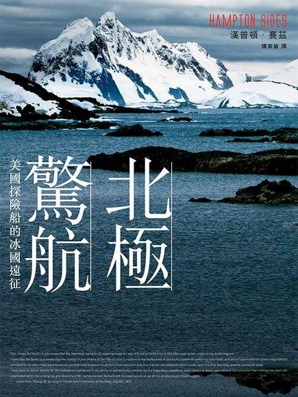 北極驚航:美國探險船的冰國遠征