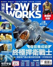 HOW IT WORKS知識大圖解國際中文版 12月號/2016 第27期