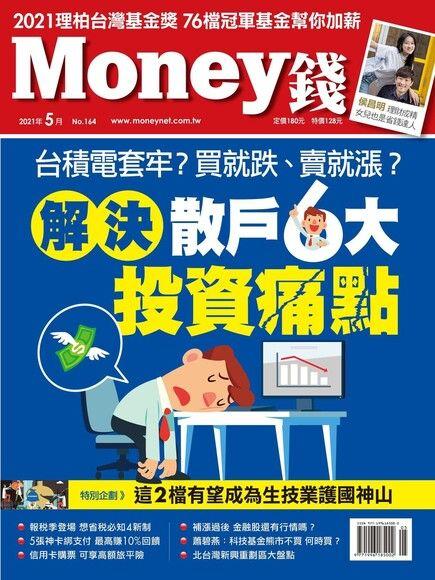 Money錢 05月號/2021 第164期