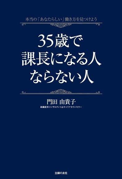 35歲可以當上課長的人、當不上的人(日文書)