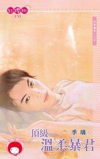 頂級溫柔暴君【黑暗繼承人之五】(限)