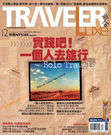 TRAVELER luxe旅人誌 12月號/2012 第91期