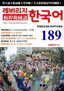 槓桿韓國語學習週刊第189期