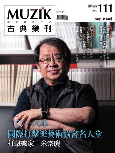 MUZIK古典樂刊 08月號/2016 第111期 (左翻)