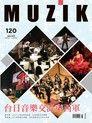MUZIK古典樂刊 06月號/2017 第120期