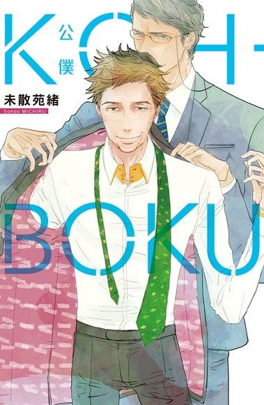KOH-BOKU(公僕)