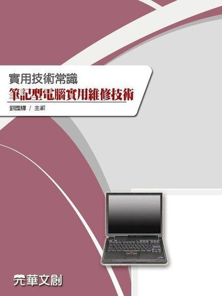 實用技術常識筆記本電腦實用維修