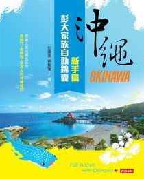 沖繩彭大家族自助錦囊:新手篇