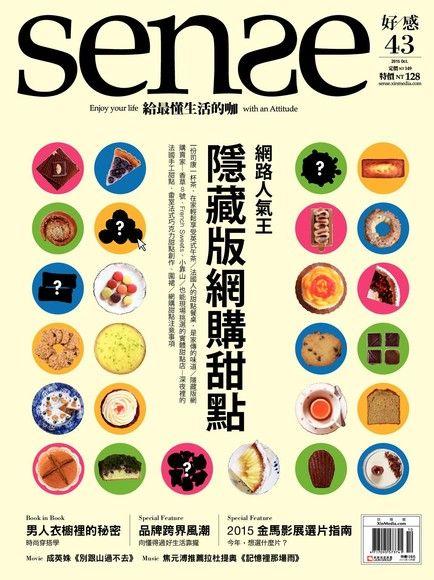 Sense好感 10月號/2015 第43期