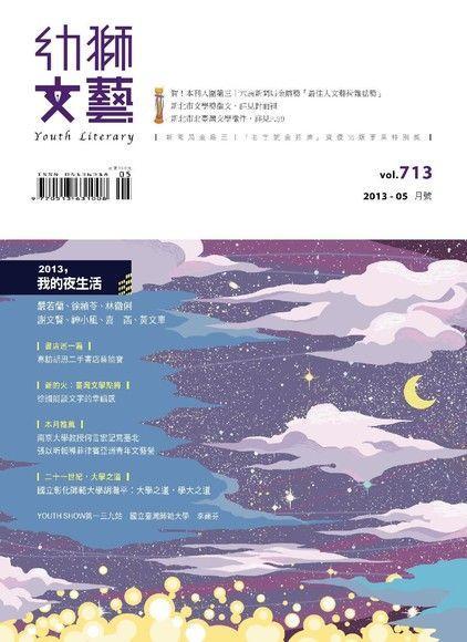 幼獅文藝 05月號/ 2013 第713期