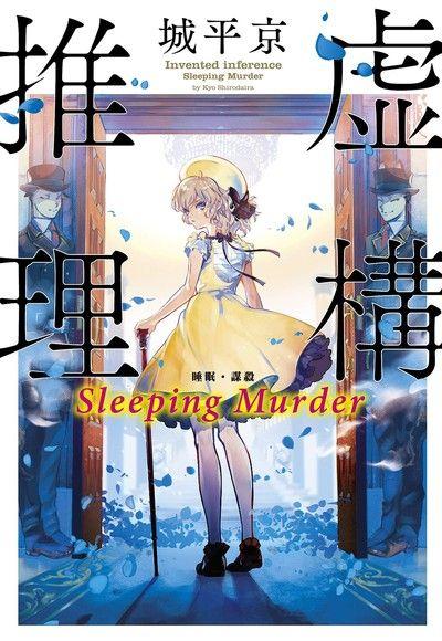 虛構推理 Sleeping Murder