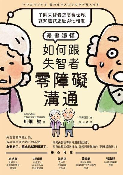 漫畫讀懂.如何跟失智者零障礙溝通:了解失智者怎麼看世界,就知道該怎麼與他相處