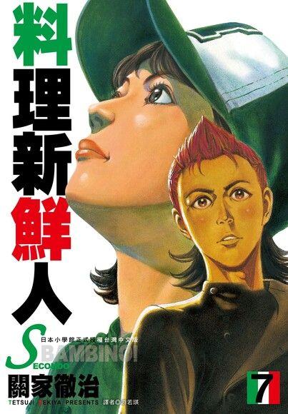 料理新鮮人SECONDO(07)