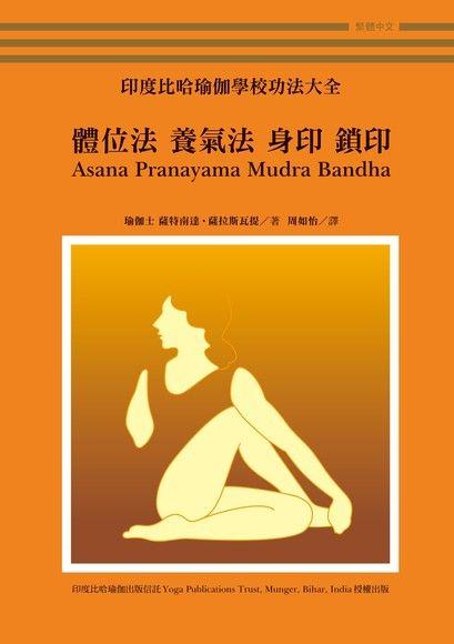 印度比哈瑜伽學校功法大全
