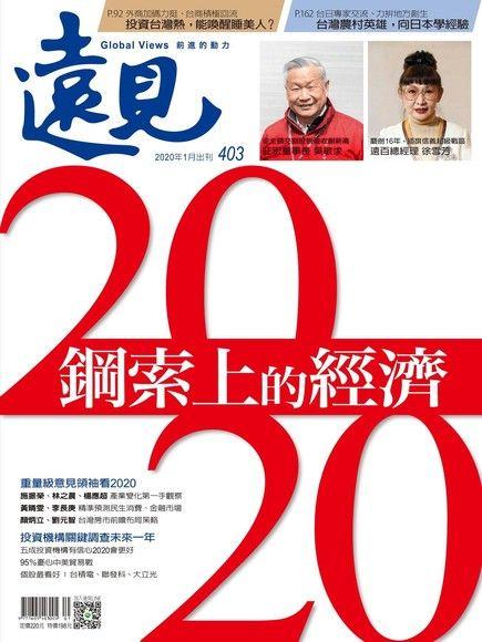 遠見雜誌 01月號/2020年 第403期