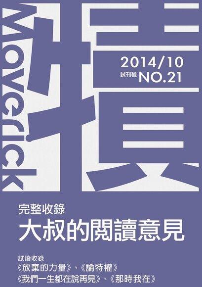 犢-試刊號NO.21