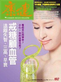 康健雜誌 11月號/2014 第192期