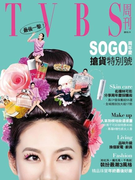 TVBS周刊 第836期 別冊