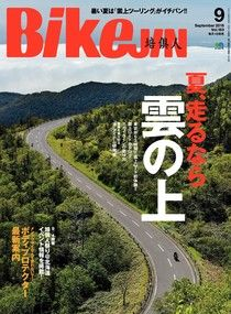 BikeJIN/培俱人2016年9月號 Vol.163【日文版】