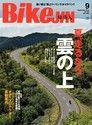 BikeJIN/培俱人 2016年9月號 Vol.163【日文版】
