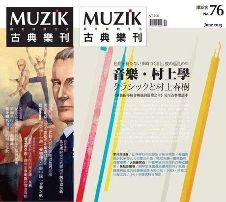 MUZIK古典樂刊 06月號/2013 第76期
