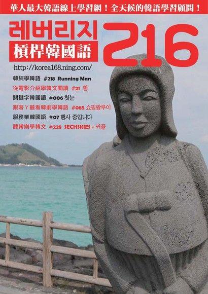 槓桿韓國語學習週刊第216期