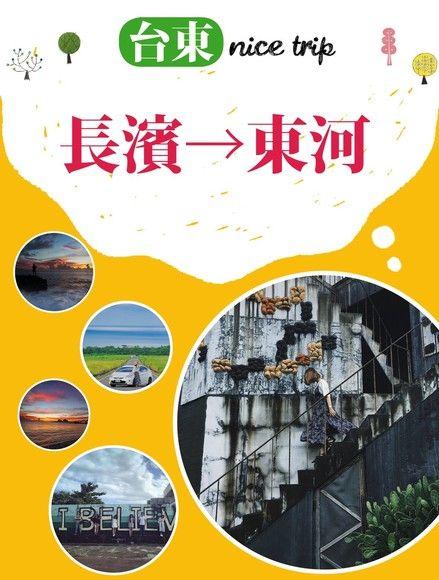 台東 nice trip 路線6長濱→東河