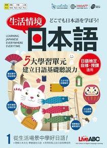 生活情境日本語1(N5)