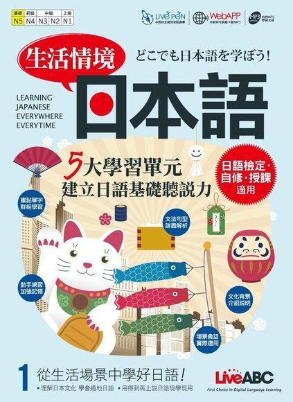 生活情境日本語(1)書 +1片朗讀MP3光碟+解答本