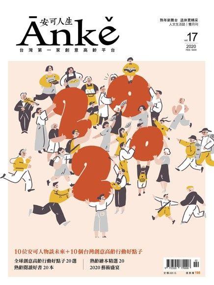 Anke安可人生雜誌第17期