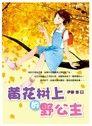 黄花树上的野公主【简体版】