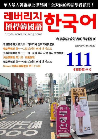 槓桿韓國語學習週刊第111期