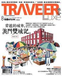 TRAVELER luxe旅人誌 08月號/2016 第135期