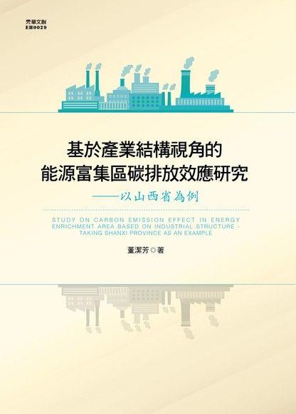 基於產業結構視角的能源富集區碳排放效應研究