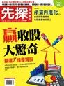 先探投資週刊 第1847期 2015/09/11