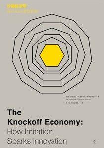 抄襲經濟學