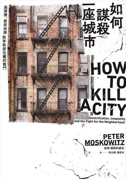 如何謀殺一座城市