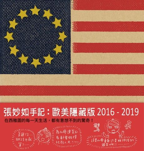 張妙如手記:歐美隱藏版 2016-2019
