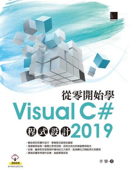 從零開始學Visual C# 2019程式設計